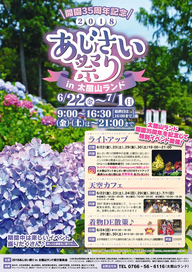 「あじさい祭りin太閤山ランド2018」のチラシ