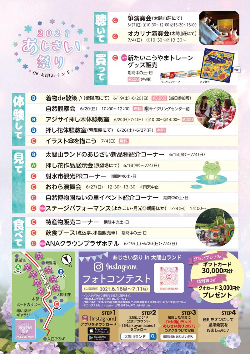 「あじさい祭りin太閤山ランド2021」のイベント内容