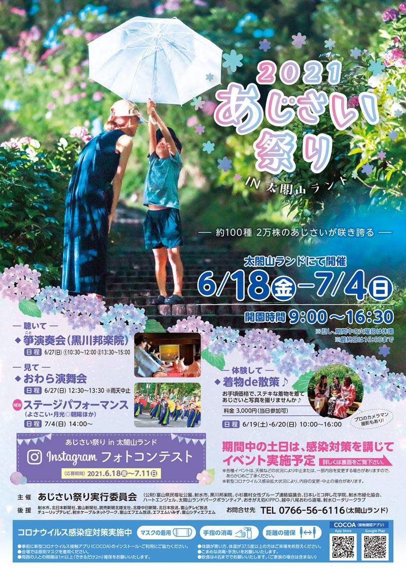 「あじさい祭りin太閤山ランド2021」のチラシ