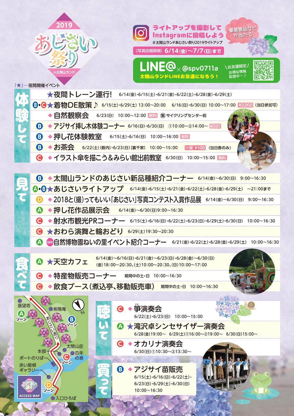 「あじさい祭りin太閤山ランド2019」のイベント内容
