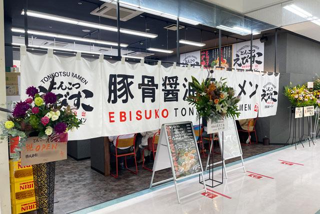 富山市五福のショッピングセンターアリス内にオープンした「とんこつ えびすこ」の店舗入口