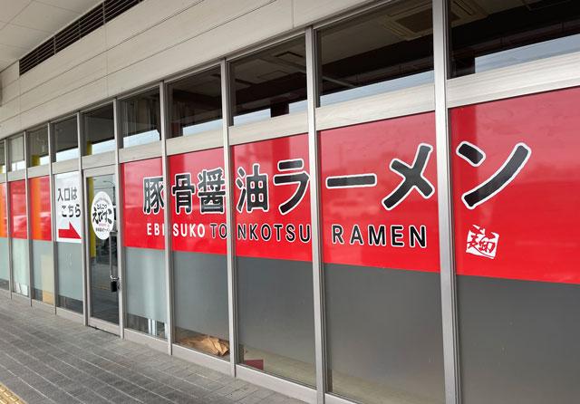 富山市五福のショッピングセンターアリス内にオープンした「とんこつ えびすこ」の店舗入口2