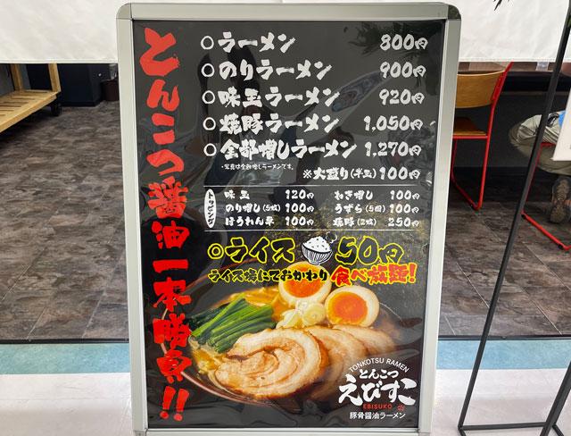 富山市五福のショッピングセンターアリス内にオープンした「とんこつ えびすこ」のメニュー