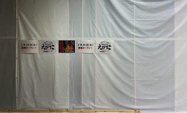 富山市五福のショッピングセンターアリス内にオープンした「とんこつ えびすこ」の店舗入口(オープン前)