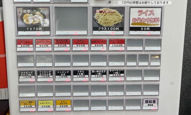富山市五福のショッピングセンターアリス内にオープンした「とんこつ えびすこ」の食券機