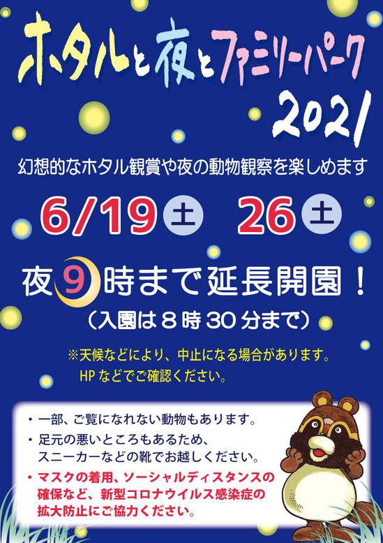 「ホタルと夜とファミリーパーク2021」夜の動物鑑賞のチャンス!