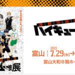 【ハイキュー展 富山】チケット販売は抽選なので注意【富山大和で開催】