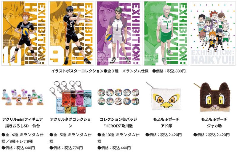 富山大和で開催されるハイキュー!!展 富山のオリジナルグッズショップ