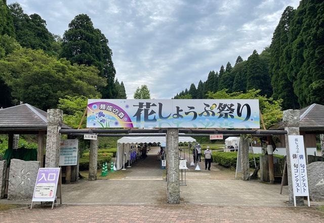 富山県砺波市の「頼成の森 花しょうぶ祭り」の入口ゲート