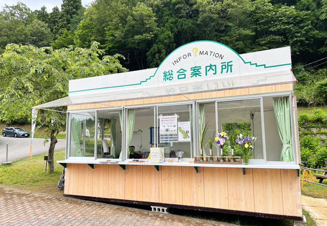 富山県砺波市の「頼成の森 花しょうぶ祭り」の総合案内所
