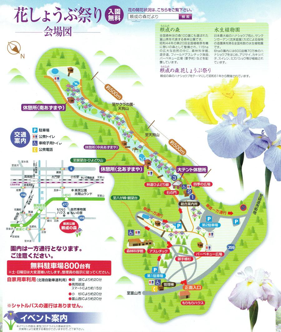 富山県砺波市の「頼成の森 花しょうぶ祭り」の会場マップ