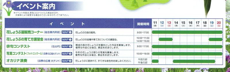 富山県砺波市の「頼成の森 花しょうぶ祭り2021」のイベントスケジュール
