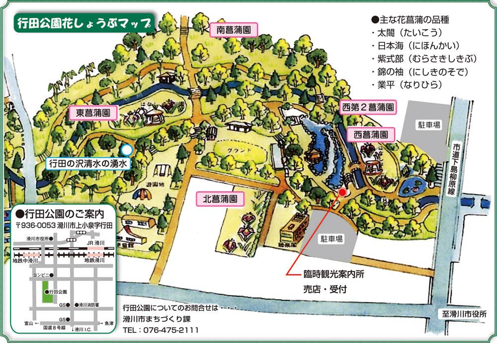 滑川市の行田公園「花しょうぶ祭り」の園内地図