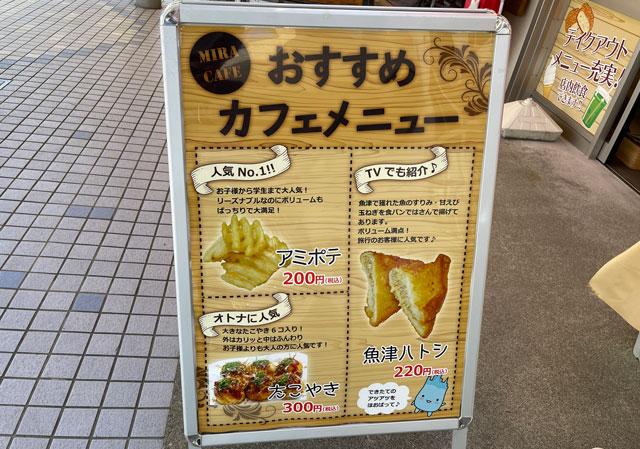 富山県魚津市のミラマルシェで売ってる魚津ハトシの説明看板