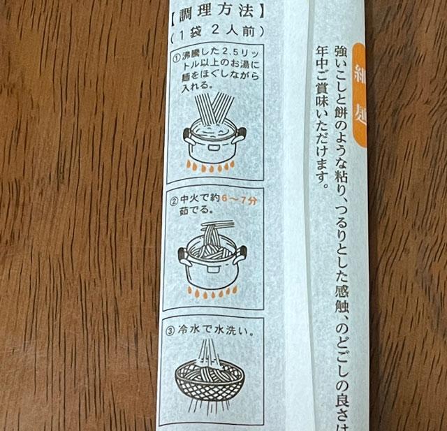 富山県氷見の特産品「氷見うどん」の食べ方