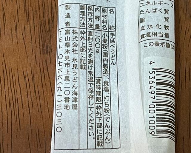 富山県氷見の特産品「氷見うどん」の原材料