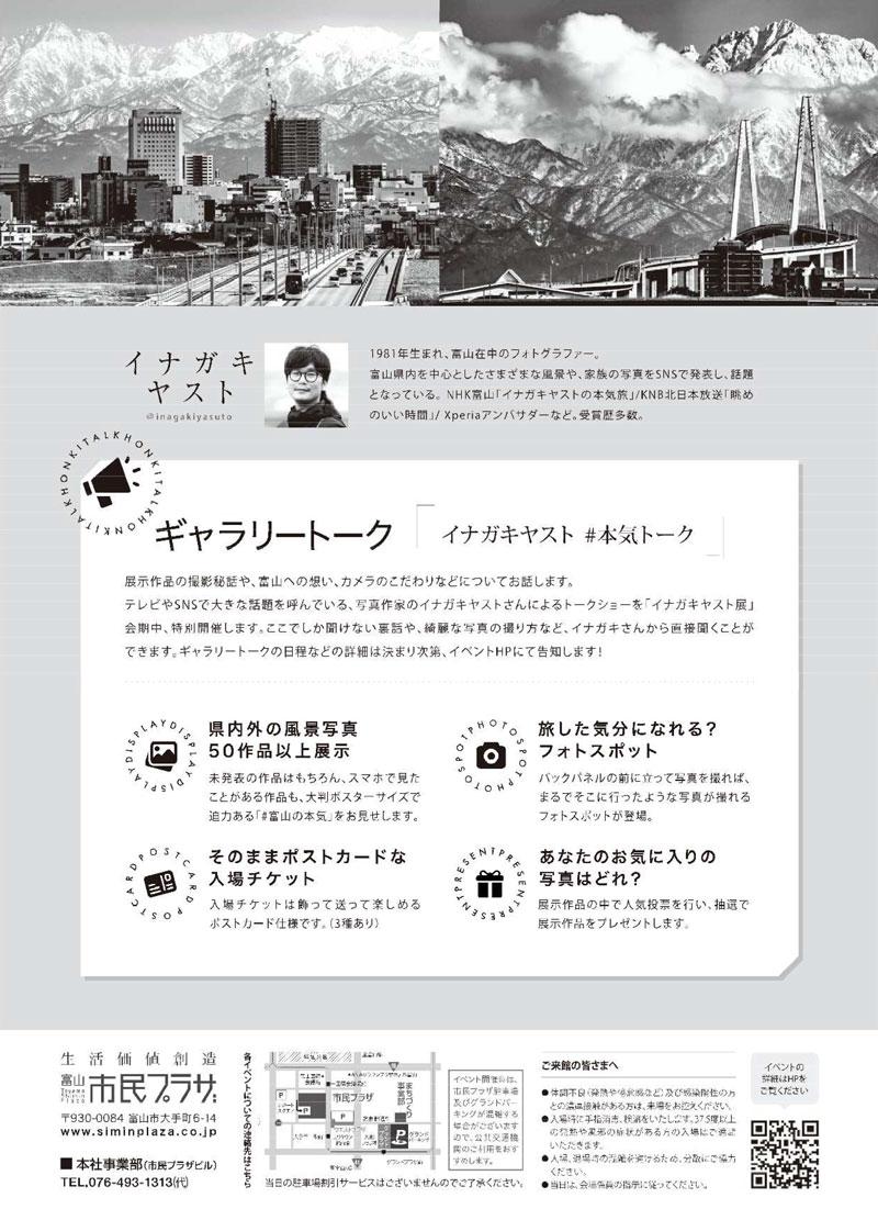 富山市民プラザで開催される「写真で旅するイナガキヤスト展」のイベント内容