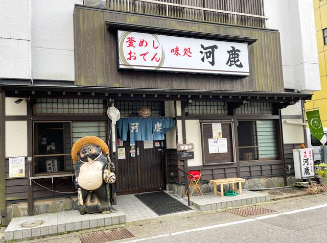 富山県黒部市の宇奈月温泉街の食事処「河鹿(かじか)」