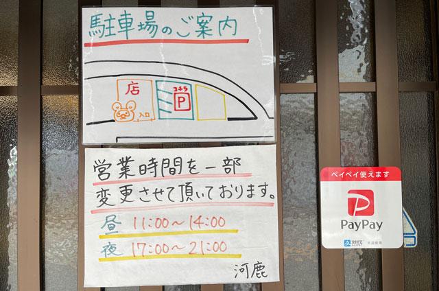 宇奈月温泉街の飲食店「河鹿(かじか)」の駐車場の場所マップ