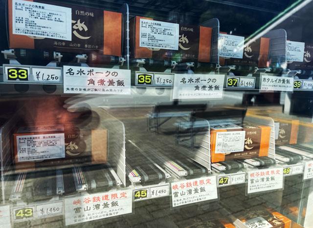 富山県黒部市の黒部峡谷トロッコ電車「宇奈月駅」河鹿の釜めし自動販売機の商品