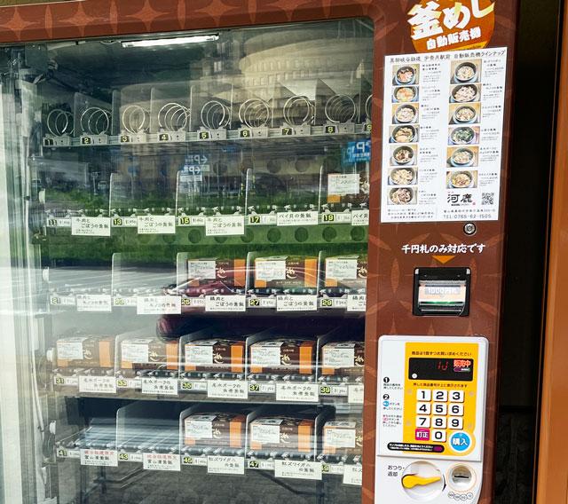 富山県黒部市の黒部峡谷トロッコ電車「宇奈月駅」河鹿の釜めし自動販売機の買い方