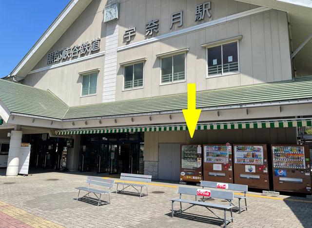 富山県黒部市の黒部峡谷トロッコ電車「宇奈月駅」の河鹿の釜めし自動販売機の場所