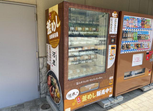 富山県黒部市の黒部峡谷トロッコ電車「宇奈月駅」の河鹿の釜めし自動販売機