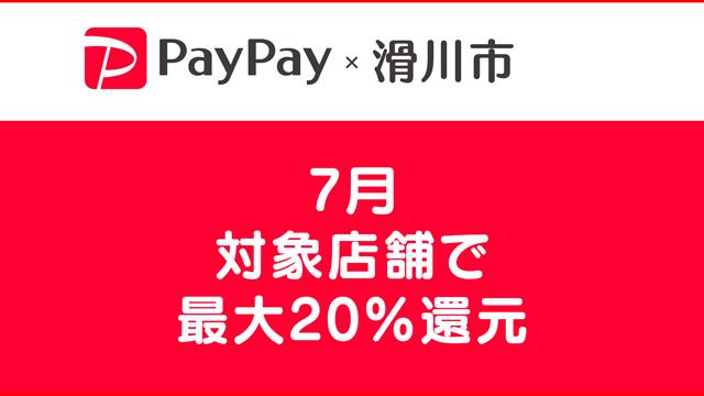2021年7月富山県滑川市のPayPay20%還元キャンペーン