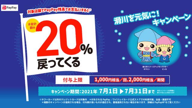 【滑川市×PayPay】2021年7月は最大20%還元【対象店舗とお得な利用方法】