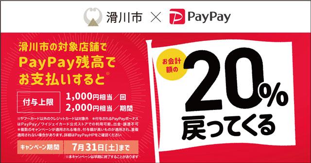 2021年7月富山県滑川市のPayPay20%還元キャンペーンのバナー