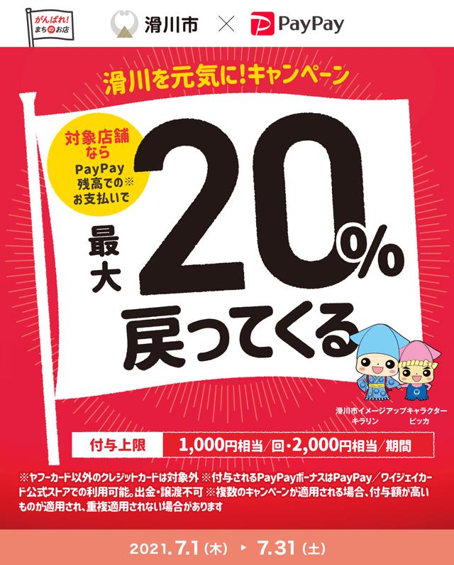 2021年7月富山県滑川市のPayPay20%還元キャンペーンのポスター