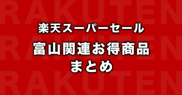 【楽天スーパーセール】富山の名物や特産【割引で買えるもの】
