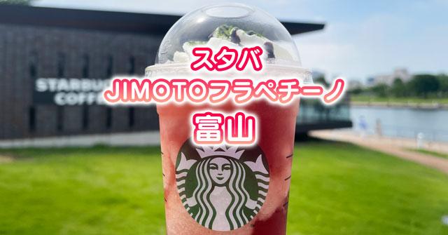 スターバックスコーヒー47JIMOTOフラペチーノ富山「まるでスイカっちゃフラペチーノ」