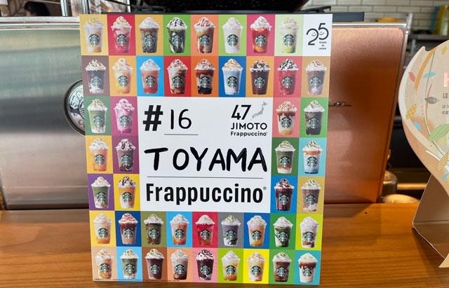 スターバックスコーヒー47JIMOTOフラペチーノ富山「まるでスイカっちゃフラペチーノ」の看板