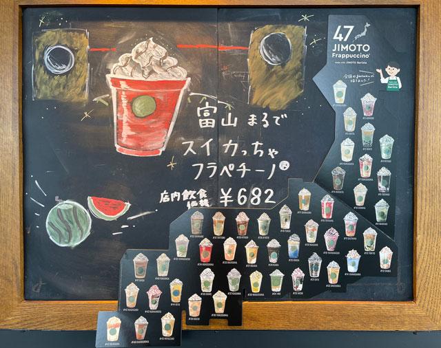 スターバックスコーヒー47JIMOTOフラペチーノ富山「まるでスイカっちゃフラペチーノ」の手書きボード