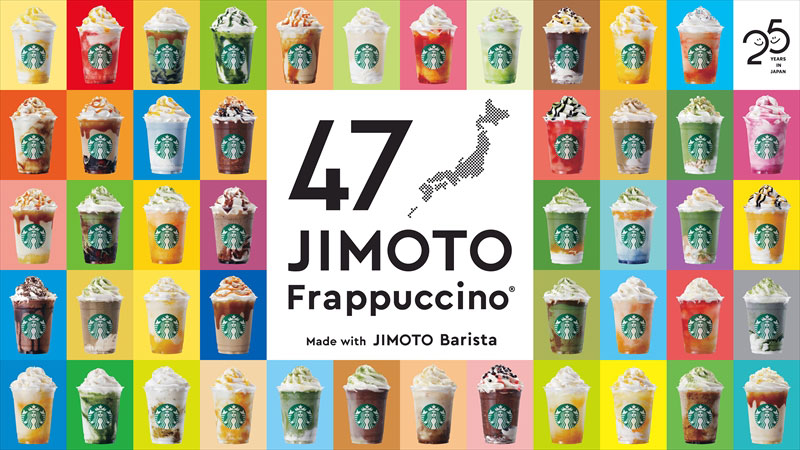 【スタバの地元フラペチーノ】富山まるでスイカっちゃフラペチーノ【スターバックス】