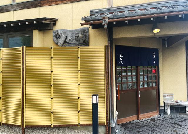 富山市のミシュラン一つ星の寿司屋「鮨人(すしじん)」の入口