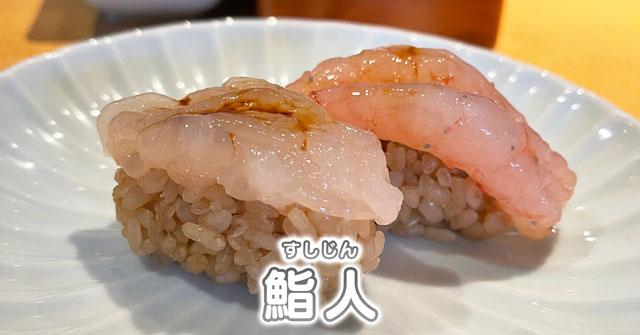 【鮨人 すしじん】ミシュラン1つ星の寿司ランチ満喫【美味いの?】