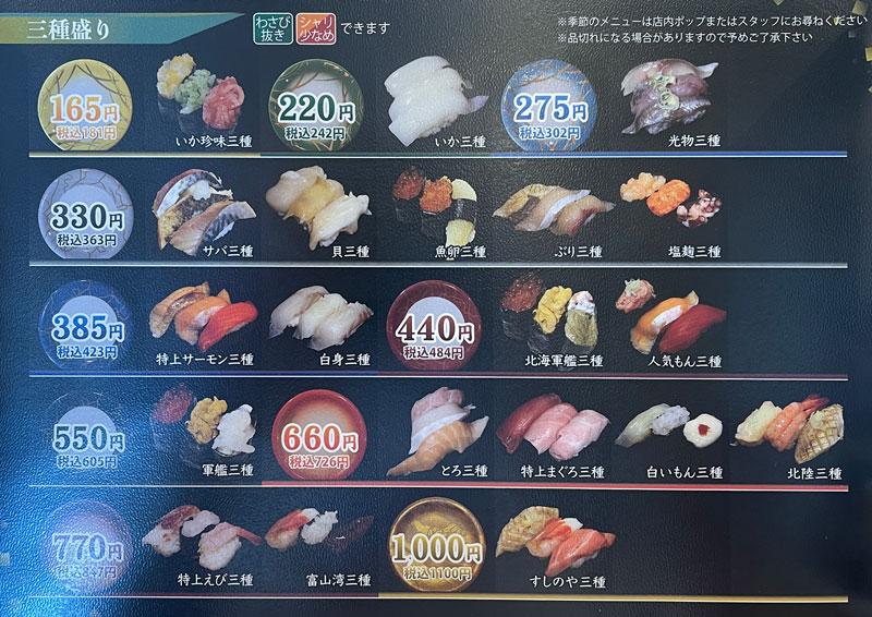 富山県氷見市の回転寿司「氷見すしのや」の三種メニュー