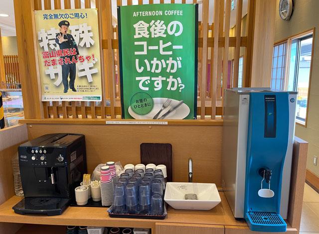 富山県氷見市の回転寿司「氷見すしのや」のドリンクコーナー