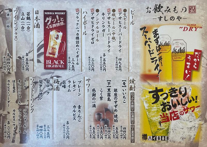 富山県氷見市の回転寿司「氷見すしのや」のドリンクメニュー