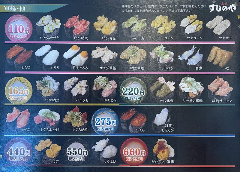 富山県氷見市の回転寿司「氷見すしのや」の軍艦メニュー
