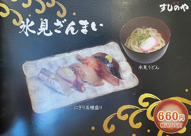富山県氷見市の回転寿司「氷見すしのや」の氷見三昧