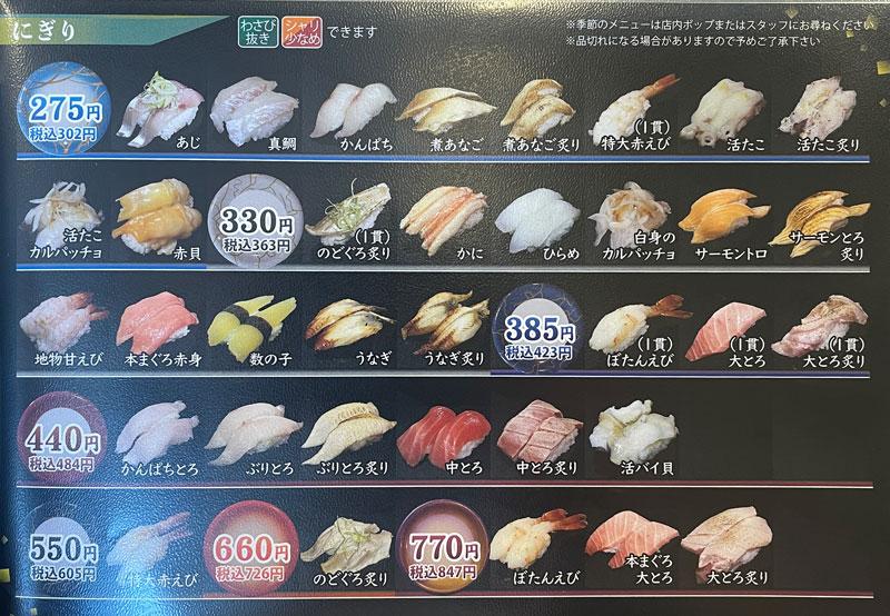 富山県氷見市の回転寿司「氷見すしのや」の握りメニュー2