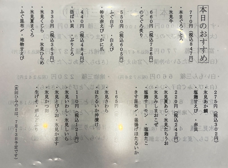 富山県氷見市の回転寿司「氷見すしのや」の本日のオススメメニュー