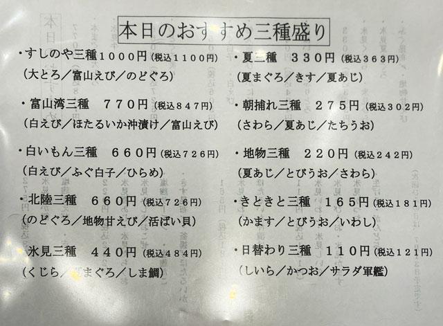 富山県氷見市の回転寿司「氷見すしのや」の本日のオススメ三種