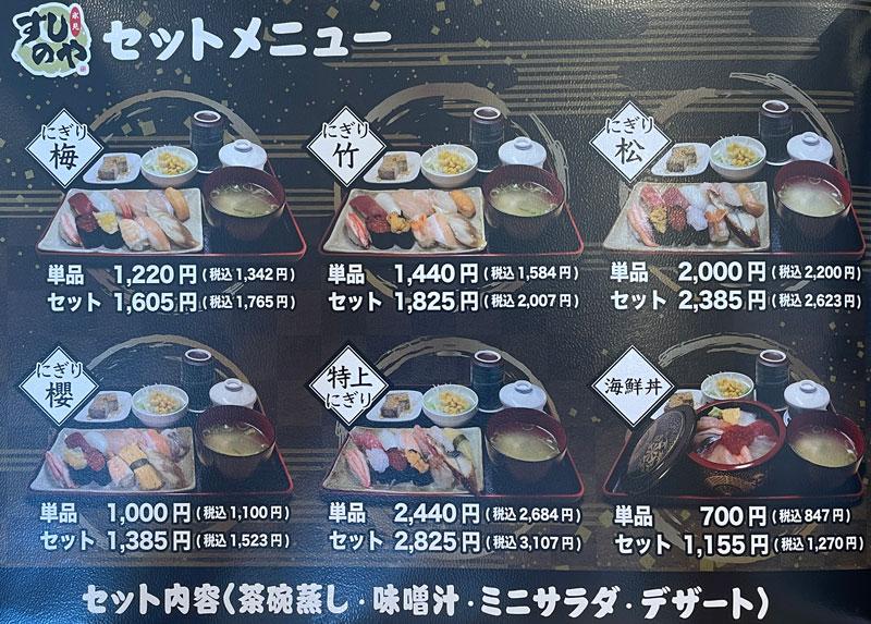 富山県氷見市の回転寿司「氷見すしのや」のセットメニュー