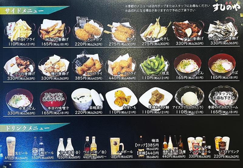 富山県氷見市の回転寿司「氷見すしのや」のサイドメニュー