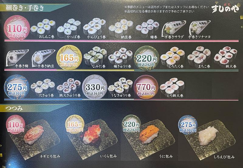 富山県氷見市の回転寿司「氷見すしのや」の手巻きメニュー
