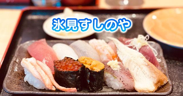 【氷見すしのや】寿司ランチが神コスパ!メニューや駐車場など動画で紹介。